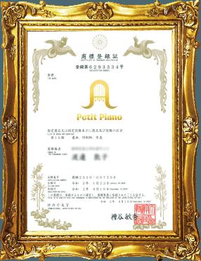 商標登録証画像