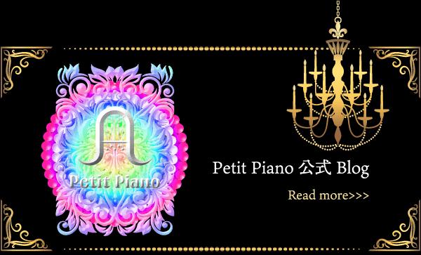 曼荼羅アーティストPetit Pianoブログ